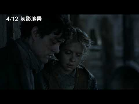 4/12【灰影地帶】中文預告