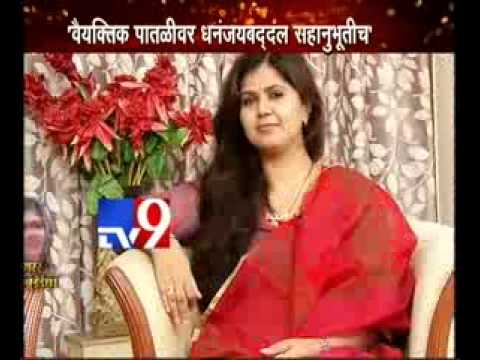 Pankaja Mundes YALGAAR INTERVIEW TV9  part2