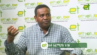 """Ethiopia: A conversation with Ermias Legesse, Author of """"የመለስ ልቃቂት"""""""