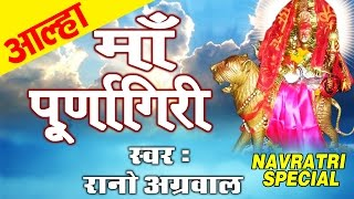Aalha Ma Purnagiri ki    Rano Aggarwal    Super Hit Bhajan    Navratra Special # Ambey Bhakti