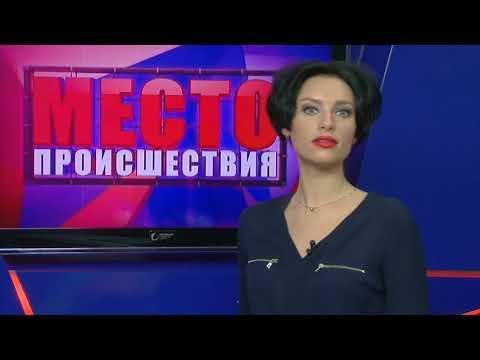 """""""Место происшествия"""" выпуск 05.10.2017"""