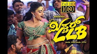 MR LLB KANNADA MOVIE | IDLY RANGAMMA VIDEO SONG | SHISHIR | RAGHUVARDHAN | NEW KANNADA MOVIE