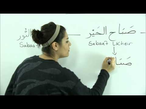 Urban Arabic 1 - Greetings