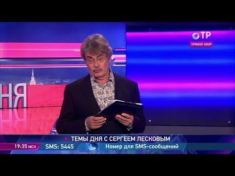 ОТРажение 22.10.2018 Тема 6 Темы дня с Сергеем Лесковым
