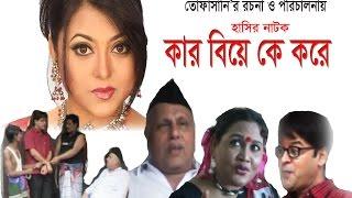 কার বিয়ে কে করে। বাংলাদেশী হাসির নাটক-। Bangladeshi Drama By- Tofa Sunny