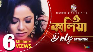 Doly Sayantoni - Kaliya | Full Audio Album | Soundtek