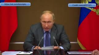 PLATINCOIN. Путин о криптовалюте ЭКСТРЕННОЕ СОВЕЩАНИЕ в Сочи октябрь 2017 г.