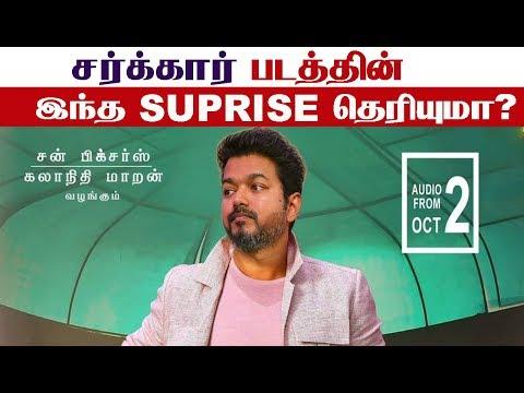 "Sarkar  படத்தின் "" Mass Suprise "" தெரியுமா?  | Sarkar Kondattam | Thalapathy Vijay | Sarkar Teaser"