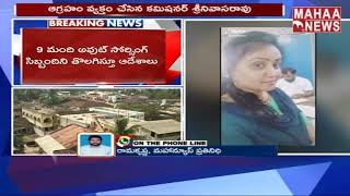 Khammam Municipal Office 9 Employees Are Suspended For Doing TikTok In Duty Hours  | MAHAA NEWS