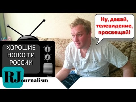 Хорошие новости России: воровали, воруем и будем воровать!