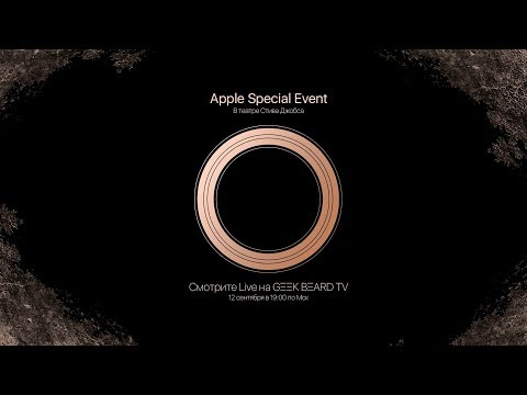 Apple Special Event 2018 | Презентация новых iPhone, Apple Watch 4 на русском