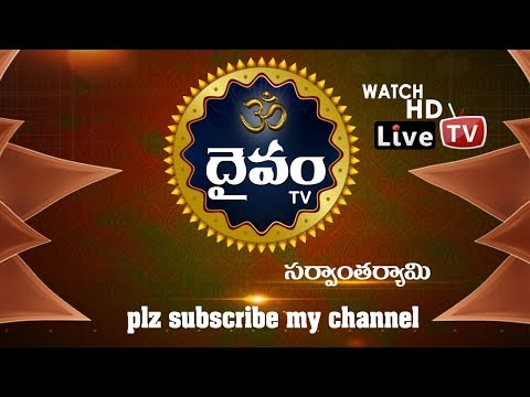 Daivam TV | #DaivamTVLive | Telugu Devotional Channel Live | #Daivamtv Live Official