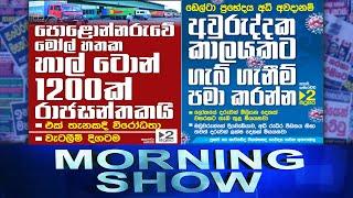 Siyatha Morning Show | 09.09.2021 | @Siyatha TV