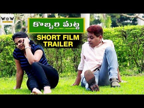 Kobbari Matta Short Film Trailer | Latest 2016 Telugu Comedy Short Film | Wow Pictures