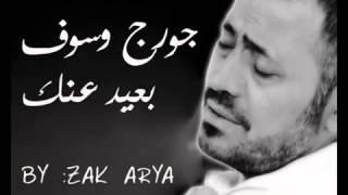 George Wassouf Ba3id 3anak