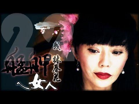 台劇-艋舺的女人-EP 22