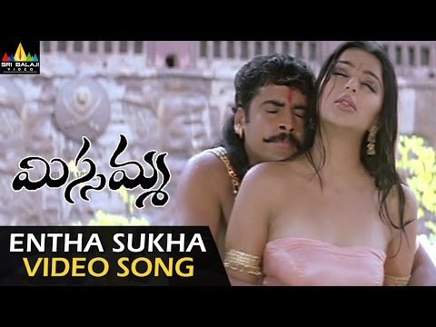 Missamma Telugu Video Songs - Yentha Sukhamidho video