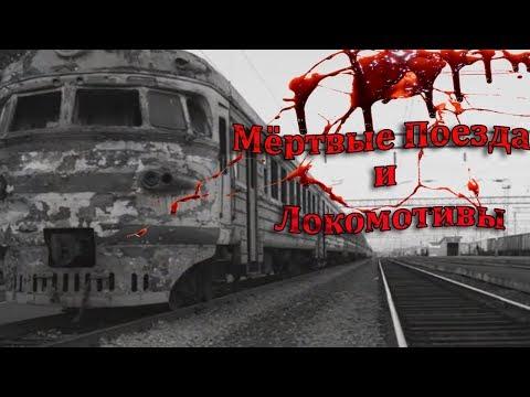 Заброшенные Места! Мертвые Поезда и Локомотивы! Жуткие Кадры!