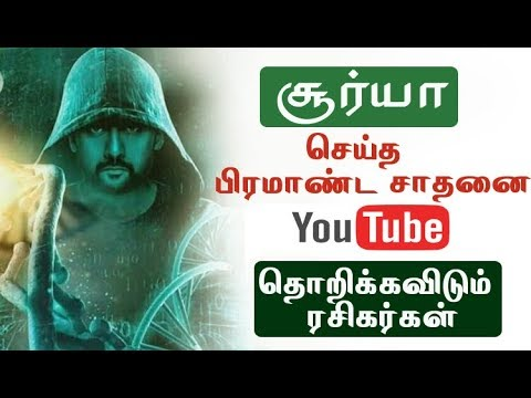""" Youtube'ல்""  தொறிக்கவிட்ட சூர்யா| Suriya Latest | Ngk Movie | Viswasam | Thalapathy62"