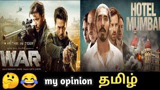 War 2019 Hotel Mumbai 2018 2 movies Tamil my opinion