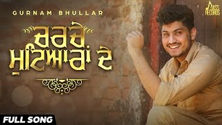 New Punjabi Songs 2016 | Charche Mutiyaraan De (Full Audio) | Gurnam Bhullar Ft. MixSingh