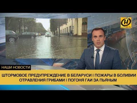 Наши новости ОНТ: Штормовое предупреждение в Беларуси | Пожары в Боливии | Погоня ГАИ за пьяным