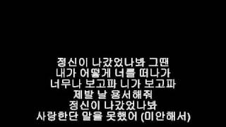 [LYRIC] Lee Seung Gi - Losing my mind (OST My girlfriend is Gumiho)