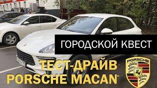 Квест-драйв PORSCHE MACAN от Яндекс.Драйв | 30 минут в пробке и тест-драйв