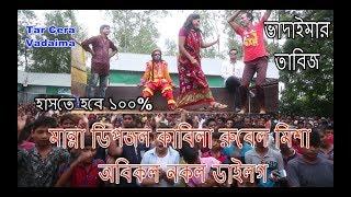 ভাদাইমার তাবিজের গুন I Manna Dipjol Misha Rubel Dialogue Copied I Tar Cera Vadaima I Raz Enter10