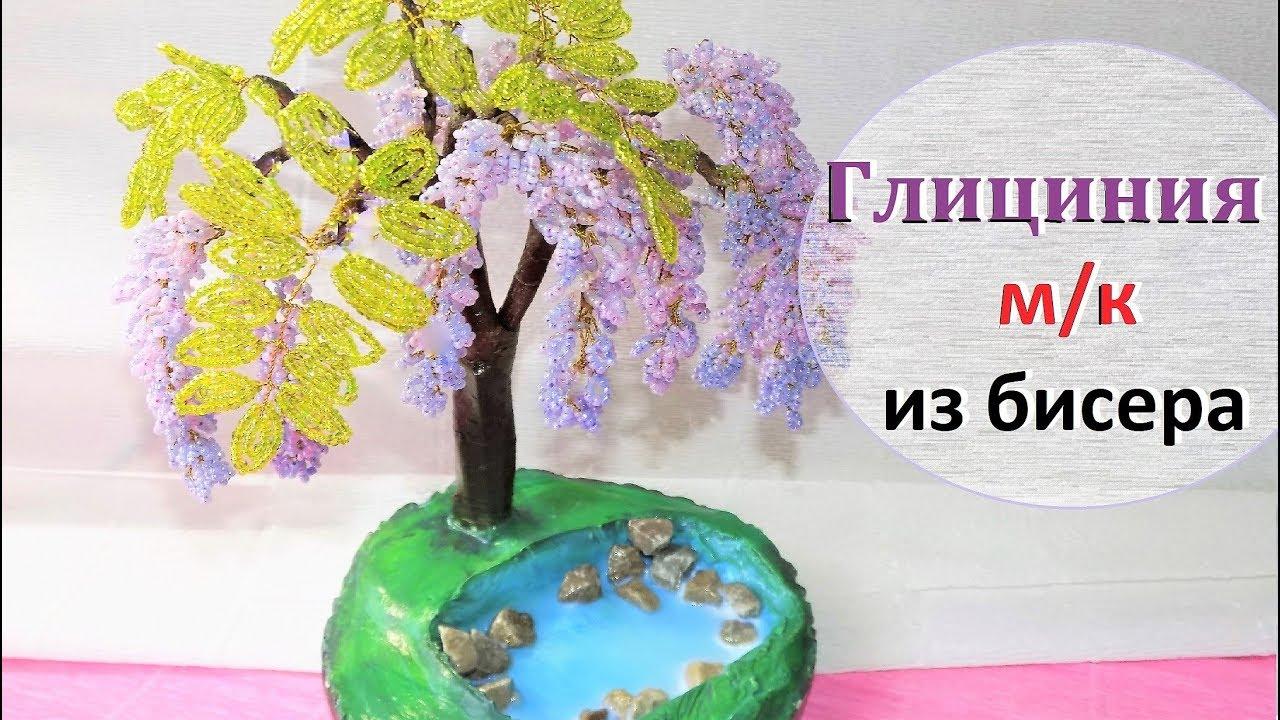 Глициния деревья из бисера своими руками 781