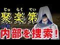 刀剣乱舞_聚楽第 洛中~内部を捜索する!【生放送】とうらぶ thumbnail