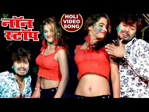 2018 का सुपरहिट होली VIDEO SONG - Nonstop Holi - Fagua - Vishal Gagan - Superhit Bhojpuri Holi Songs