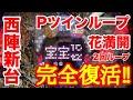 【試打動画】Pツインループ花満開XD
