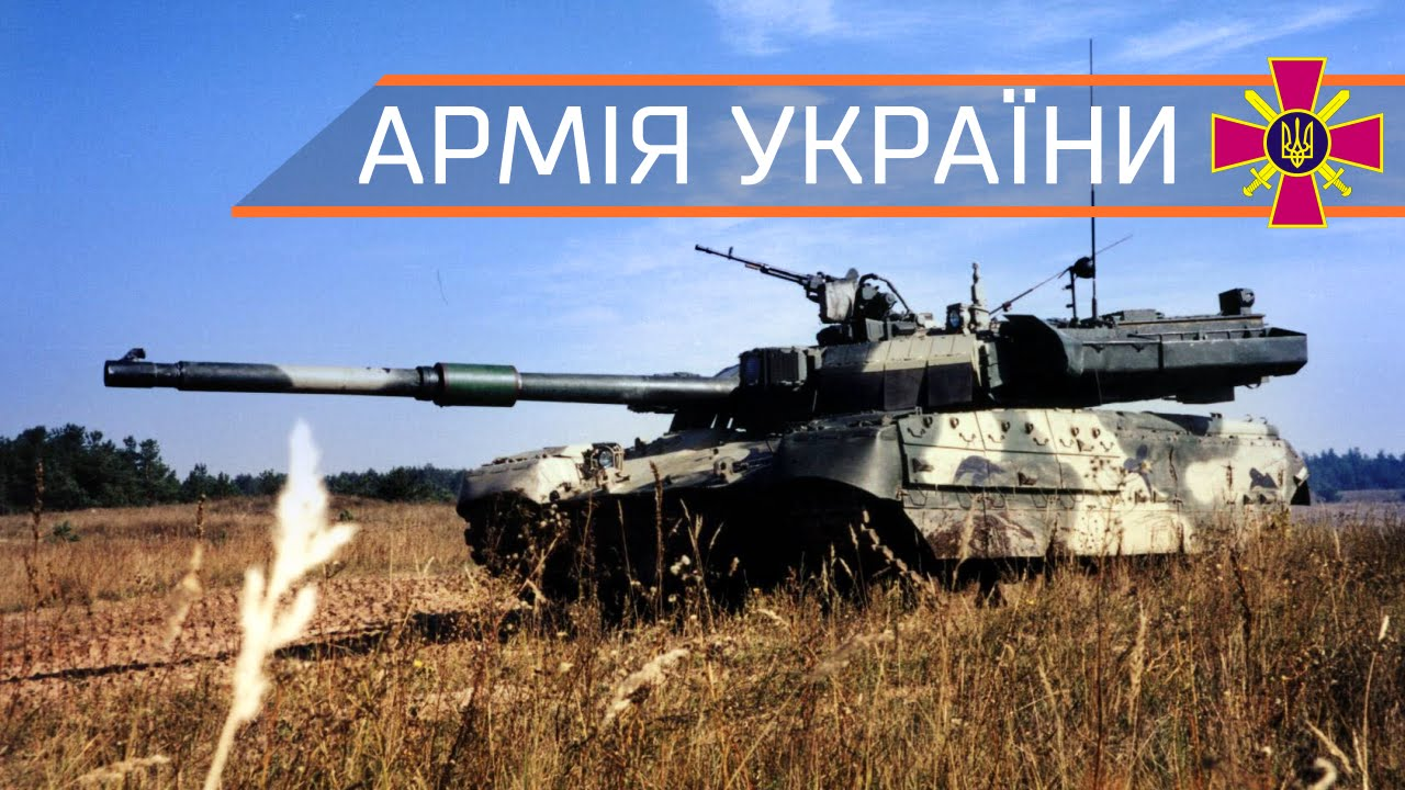 Збройні Сили України | Armed Forces of Ukraine