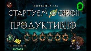 Diablo 3: продуктивный старт 14 сезона