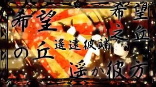 『初音ミク』千本桜『オリジナル曲PV』 中文字幕