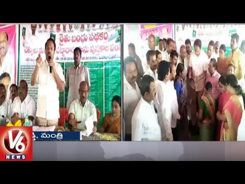 "Minister Laxma Reddy Launches ""Rythu Bandhu"" Scheme At Balanagar In Mahabubnagar 
