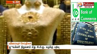 டெல்லி ஜுவல்லரி நிறுவனம் மீது ரூ. 390 கோடி வங்கி மோசடிப் புகார்