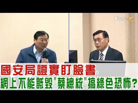 台灣-少康戰情室-20181102 1/2 國安局證實盯臉書 網上不能詆毀蔡總統搞綠色恐怖?