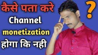 Kaise पता करे की channel monetize होगा की नहीं? || सिर्फ  अपने से जाने