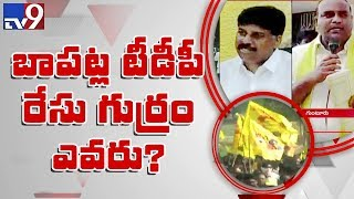 Political Mirchi : Bapatla TDP leaders fight for MLA ticket