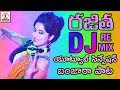 RAJITHA Super Hit Banjara DJ Song Remix 2018 | Banjara DJ Song | Telangana DJ Folk Songs 2018