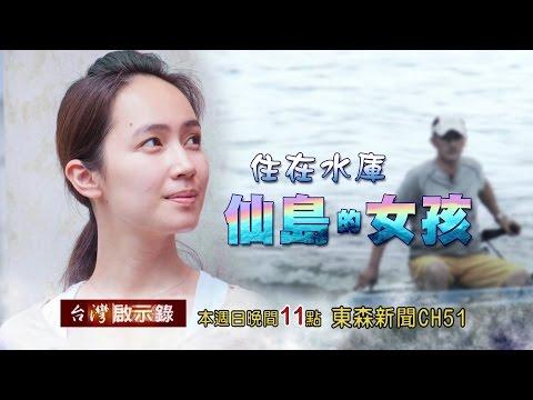 台灣-台灣啟示錄-20161002 與世隔絕桃花島,現代版俏皮黃蓉
