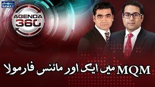 MQM Mein Ek Aur Minus Formula | SAMAA TV | Agenda 360