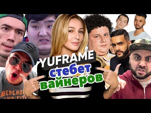Yuframe стебет вайнеров - Sekavines | Jokeasses | Agent Girl | Гусейн Гасанов | Zheka Fatbelly |