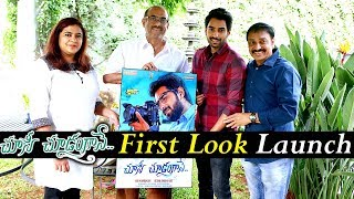 Choosi Choodangaane First Look Launched By Producer Suresh Babu | Raj Kandukuri