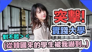【台灣VLOG】突擊!我去實踐大學的原因是? (從韓國來的學生被我嚇到)!feat  海恩奶油 Hein Cream  | Mira