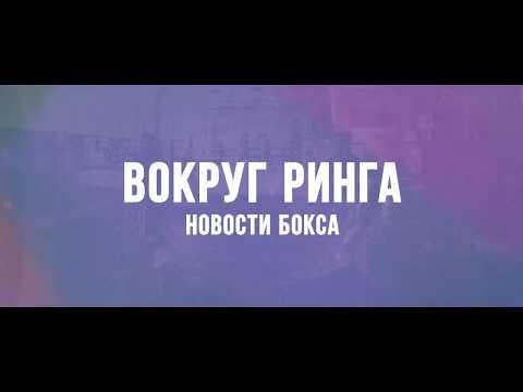 Новости БОКСА 54 01.08.2017