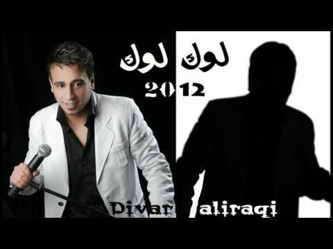 Nasrat Albadr - Lok Lok  - نصرت البدر - لوك لوك 2012 video