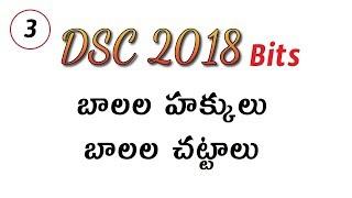 AP DSC 2018, Bits, బాలల హక్కులు, బాలల చట్టాలు Children Rights, Children Laws
